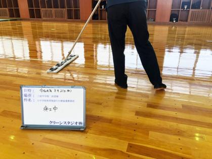 体育館木床フローリング 修繕リフォーム コーティング途中 施工中ボード