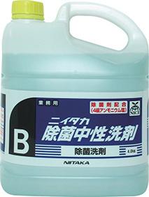 除菌中性洗剤(ニイタカ)