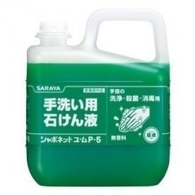 手洗い用石けん液シャボネット ユ・ム(サラヤ)
